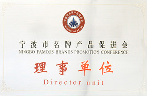 Ningbo famous brand product promotion council member units