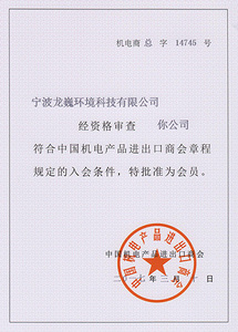 Member of China chamber of commerce for import and export of mechanical and electrical products (Chinese)