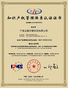 Certificate of intellectual property rights