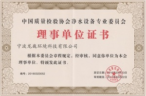 Certificate of water purification equipment professional committee of China quality inspection association
